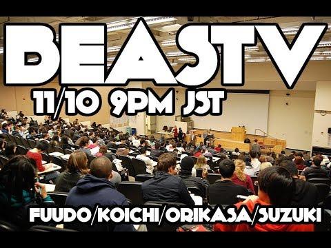 【スト5】BeasTV – 17/11/10 – Coach Fuudo and Orikasa Training Session