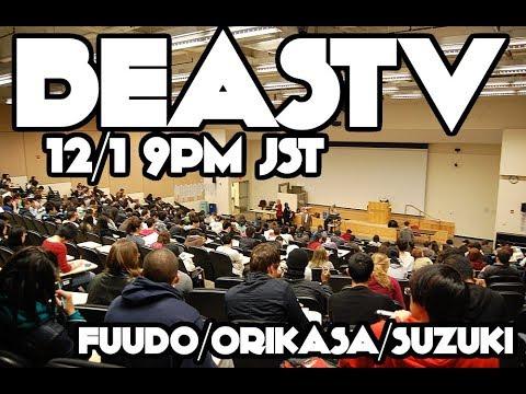 【スト5】BeasTV – 17/12/1 – Coach Fuudo!「中上級講座・超初級講座・格ゲー見方の味方」