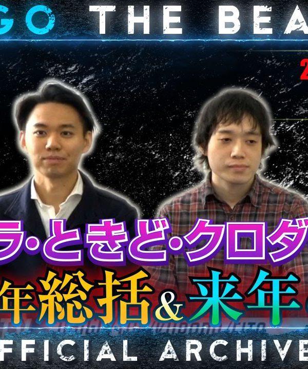 【スト5】「BeasTV」16/12/8 – ときどクロダえいた・2016年総括&新大会開催発表! – Part 1