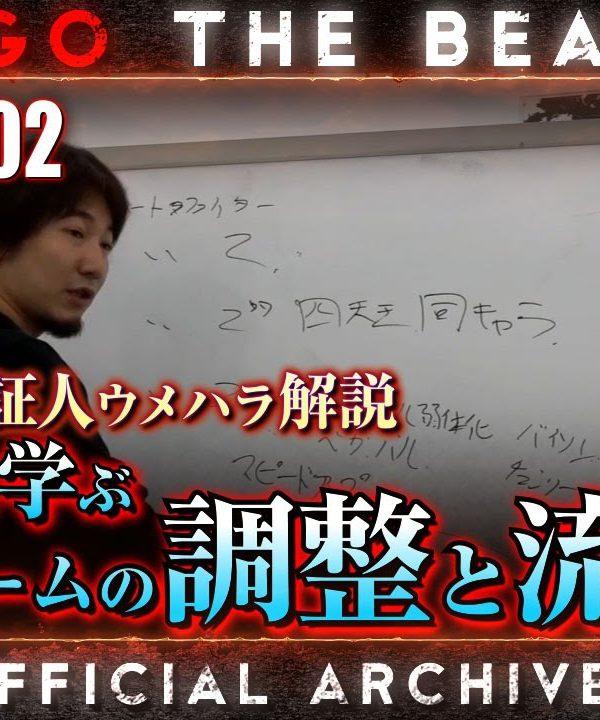 【スト5】「BeasTV」17/1/2 – ウメハラが語るストV調整!&ドネーションコロシアム! – Part 1
