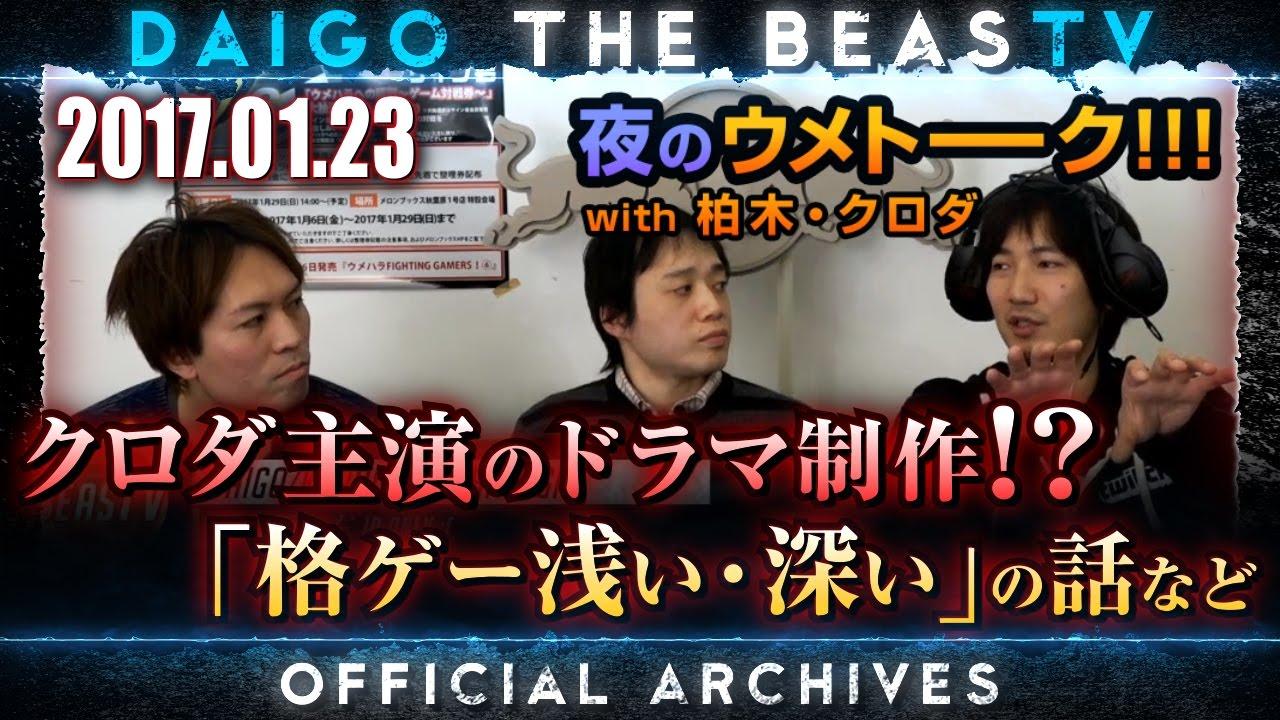【スト5】「BeasTV」17/1/23 – 漫画6巻発売記念ウメトーク ゲスト柏木・クロダ