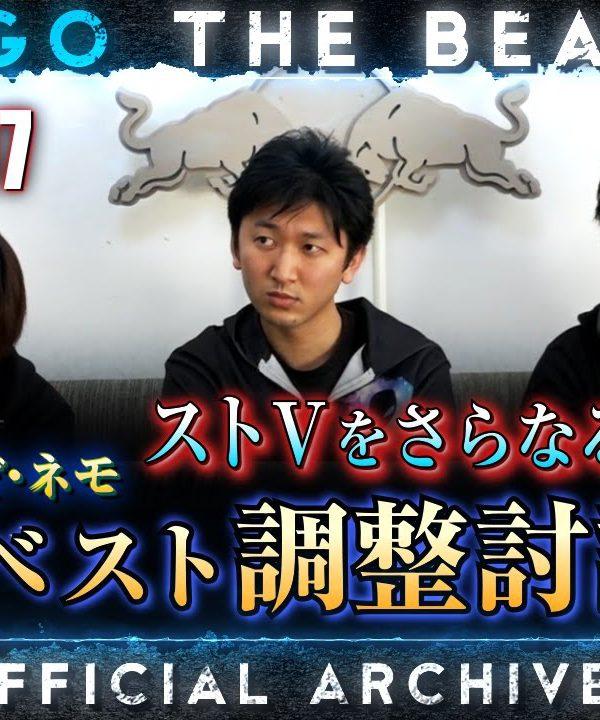 【スト5】「BeasTV」17/1/7 – 格ゲー調整討論会!&ドネーションコロシアム予選! – Part 1
