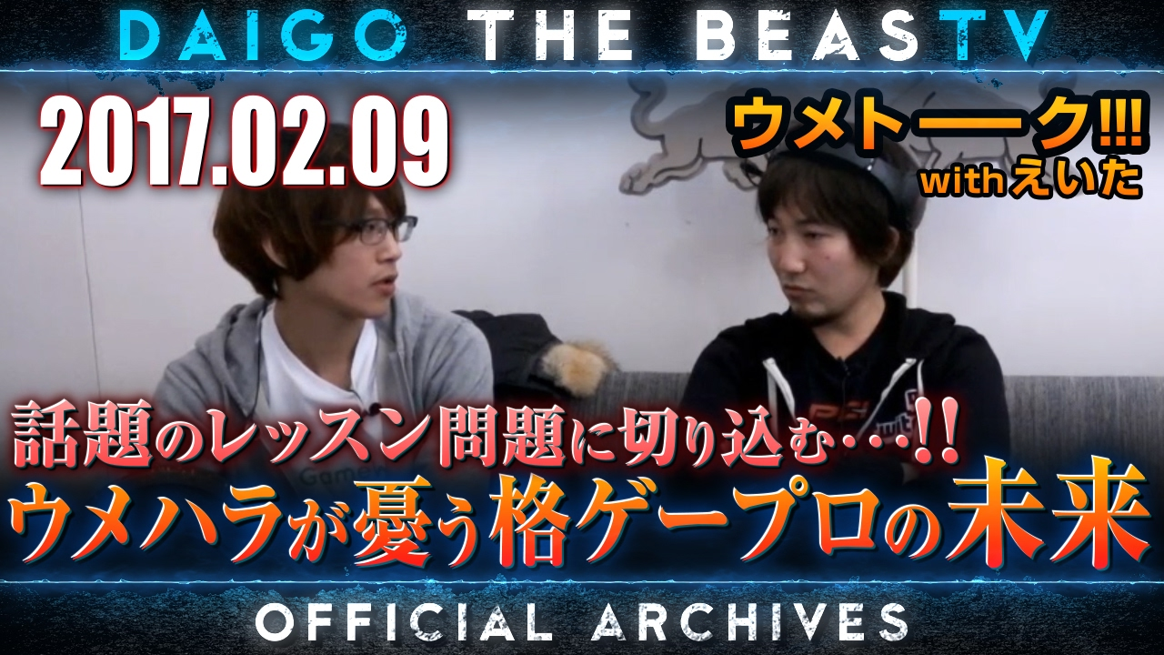 【スト5】ウメハラ「BeasTV」17/2/09 – プロゲーマーの未来と働き方を考える!ゲスト:えいた