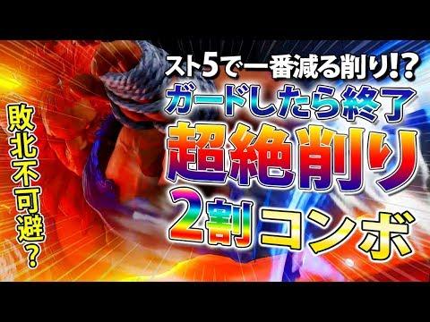 スト5AE ガードで試合終了!VT2ガン攻め2割削りコンボで魅せる世界最強豪鬼ときど TOKIDO