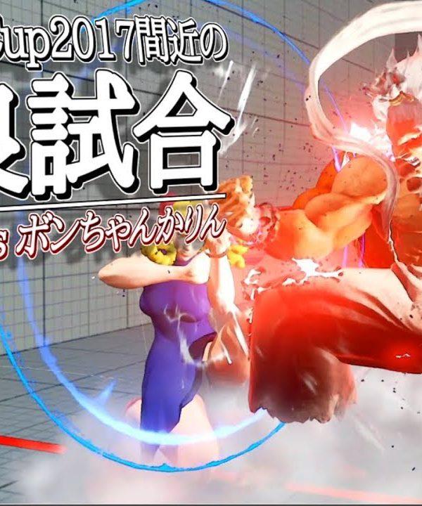 【スト5】【最高画質】CapcomCup2017間近の「超良試合」sako豪鬼 vs ボンちゃんかりん!