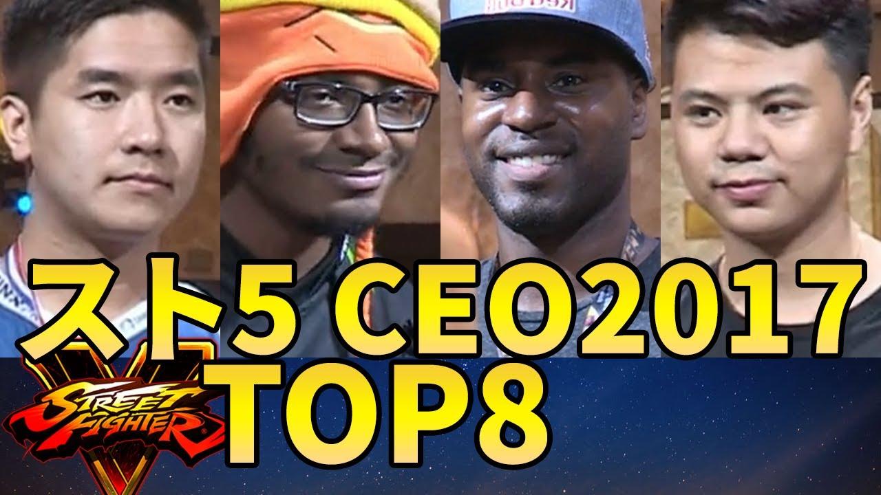 【スト5】CEO 2017 SFV TOP 8 (TIMESTAMP) Full Stream w/ freeze & breaks removed