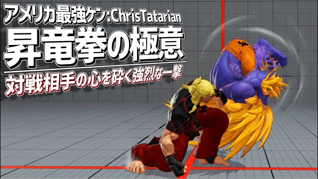 【スト5】アメリカ最強ケン:ChrisTatarian「昇竜拳の極意」対戦相手の心を砕く強烈な一撃