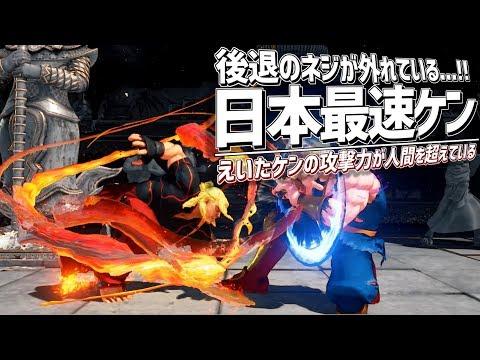 後退のネジが外れている…「日本最速ケン」えいたケンの攻撃力が人間を超えている!【SF5AE スト5AE】