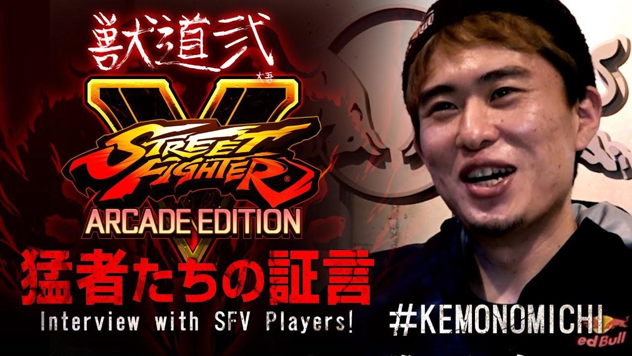 【紹介】Daigo Presents Kemonomichi 2 – Interview with SFV Players!