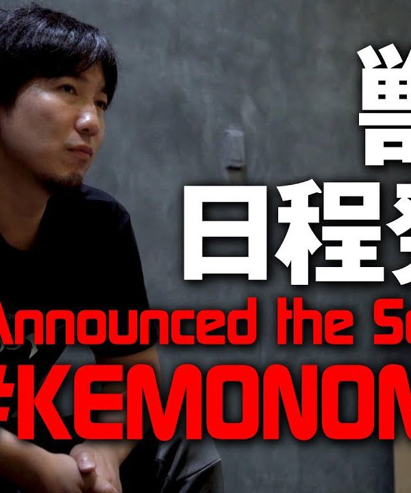 "Daigo Presents ""Kemonomichi"" – Event Date Confirmed!"