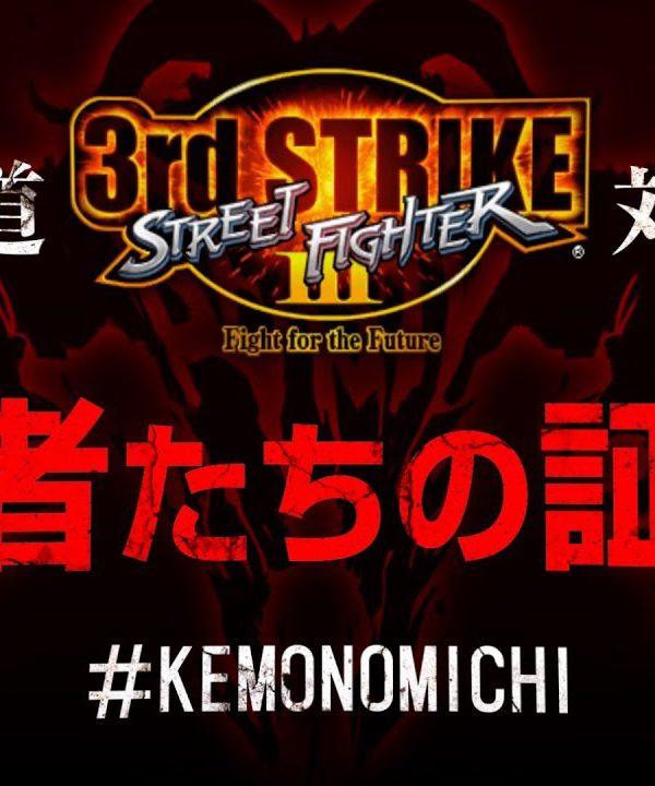 "Daigo Presents ""Kemonomichi"" Interview with 3rdStrike Player!"