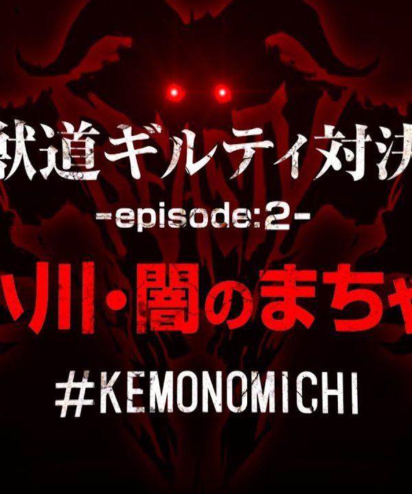 "Daigo Presents ""Kemonomichi"" – Ogawa Joins the Battle!! ep2"