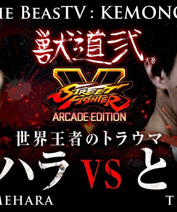 【紹介】Daigo Umehara Presents: Kemonomichi 2 – Daigo vs Tokido PV