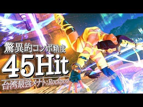 どこからでも超絶コンボ「45Hit」台湾最強メナトが超上手すぎる!【SF5 スト5】