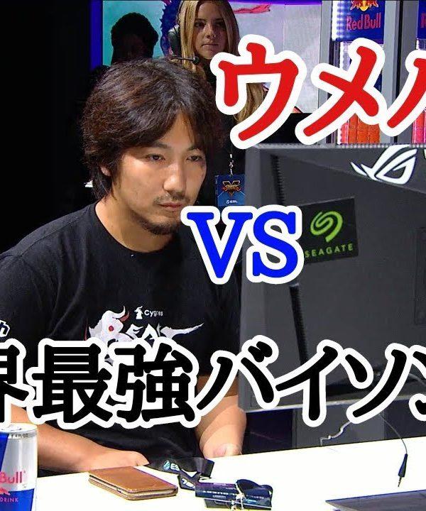【スト5】【ESL】ウメハラ vs 世界最強バイソンスマッグ(sumg)