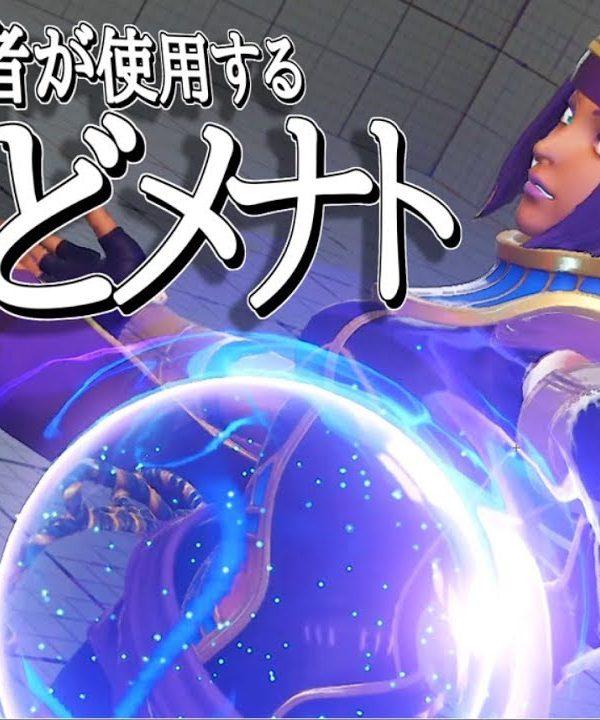 【スト5】【最高画質】EVO覇者が使用する「ときどメナト」中段からの高火力コンボ
