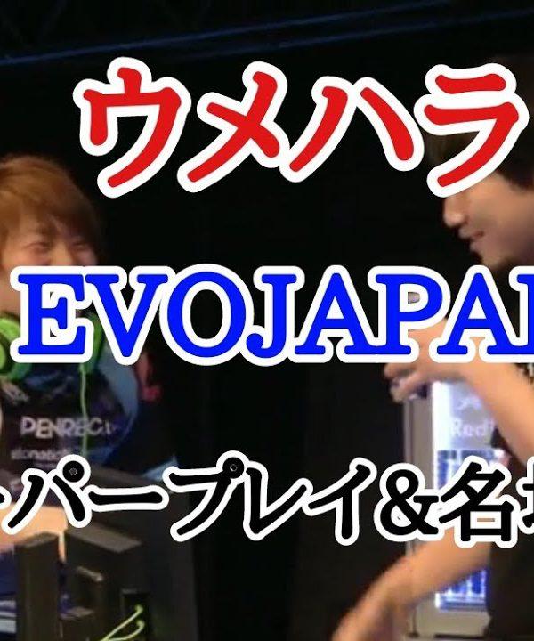 【スト5】【EVOJAPAN】ウメハラスーパープレイ&名場面集【DAIGO/Compilation】