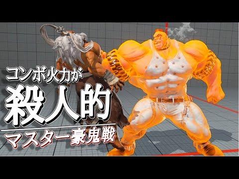 「コンボ火力が殺人的」sakoアビゲイルのマスター豪鬼戦【SF5 スト5】
