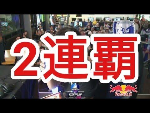 【スト5】【Fight Club NRW 】ウメハラスーパープレイ集
