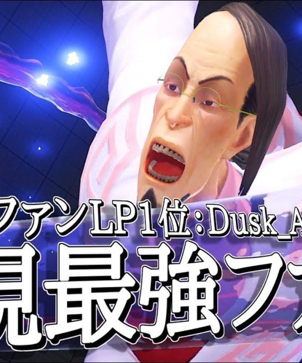 【スト5】【最高画質】ファンLP1位「現最強ファン:Dusk_Aims」最凶毒手使いのトリッキーな戦法!