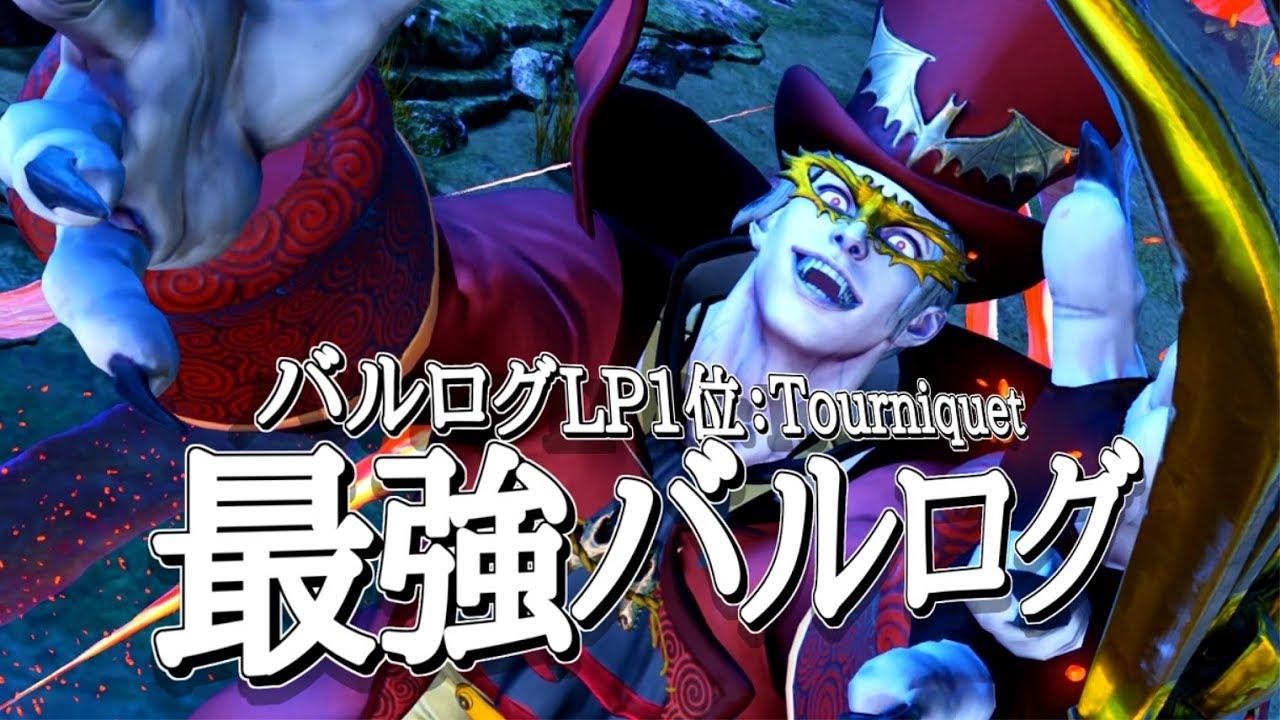 【スト5】【最高画質】バルログLP1位「現最強バルログ:Tourniquet」華麗なテクニックで猛者を切り裂く!