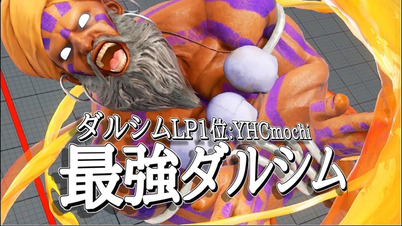 【スト5】【最高画質】ダルシムLP1位「現最強ダルシム:YHCmochi」極限まで研ぎ澄まされた動き!