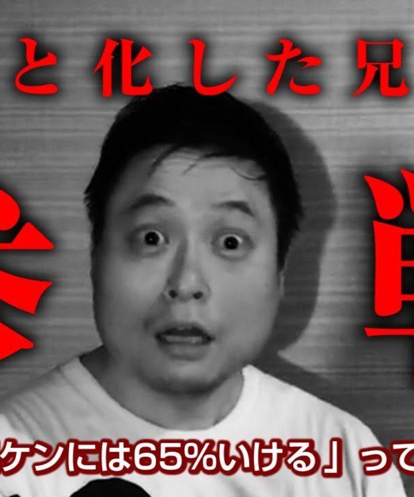 ウメハラ Presents 獣道 兄ケン参戦PV