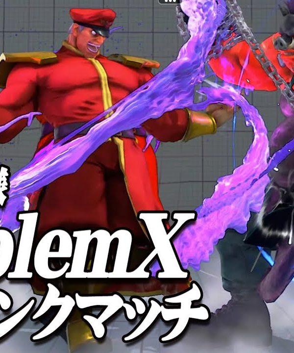 【スト5】ProblemX 圧倒的上手さ 最強ベガ様の上級ランクマッチ