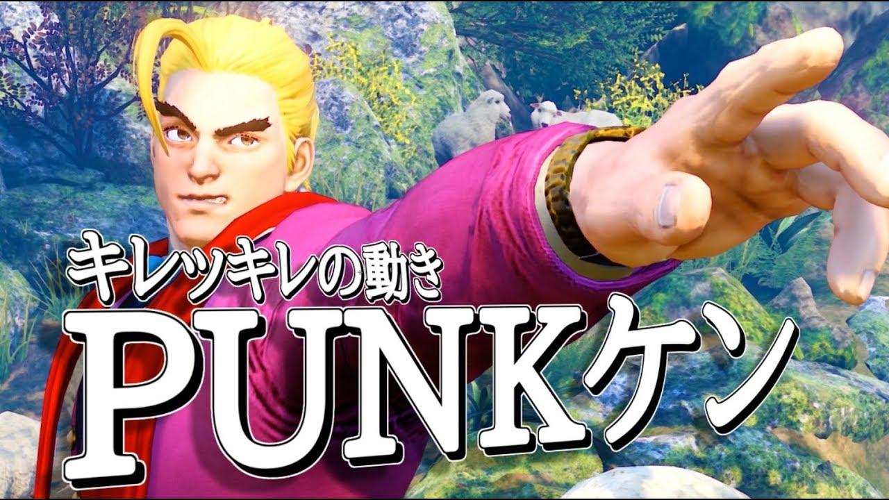 【スト5】【最高画質】最強の男「PUNKケン」キレッキレの動きで相手を粉砕