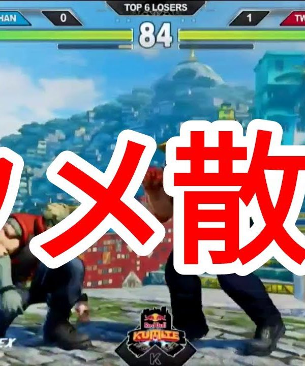 【スト5】【RedBull KUMITE】ウメハラスーパープレイ集&名場面集