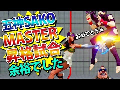 【スト5】SAKOのマスター昇格記念試合 おめでとう!