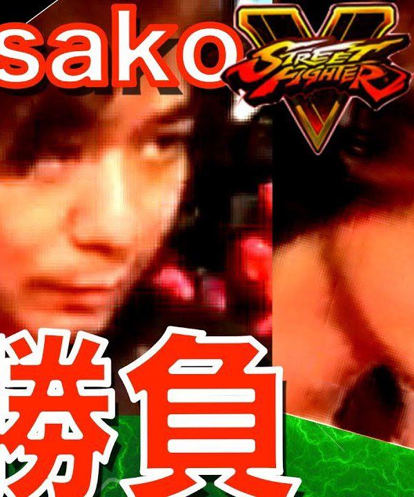【スト5】sako&マゴ名勝負