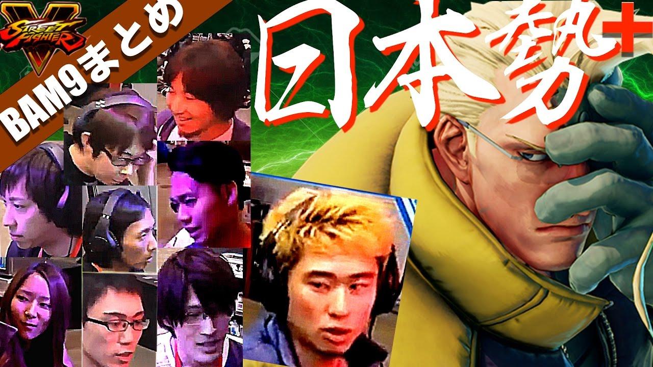 【スト5】ウメハラ ぼんちゃん ときど かずのこ sako マゴ ゆかどん ふ~ど GO1 どぐら&海外プレイヤーまとめ(パーフェクト中心)BAM9