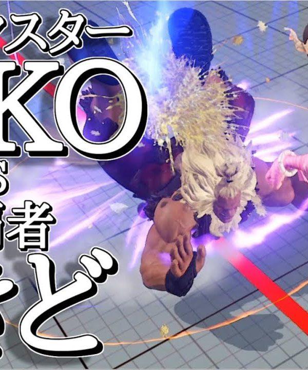 【スト5】【最高画質】「sakoメナト vs ときど豪鬼」ラウンジでの激戦 全試合まとめ!
