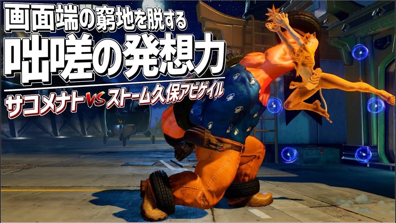 【スト5】咄嗟の発想力「sako:メナト vs ストーム久保:アビゲイル」画面端の窮地を脱する老獪さ!!