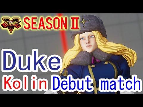 【スト5】SF5 S2 ▰ デューク(コーリン)デビュープレイ集【Duke(Kolin) Online Compilation】