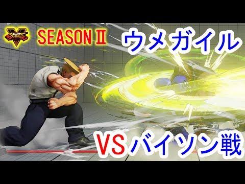 【スト5】SF5▰ウメハラ(ガイル)のバイソン戦!【Umehara(Guile)VS Boxer】
