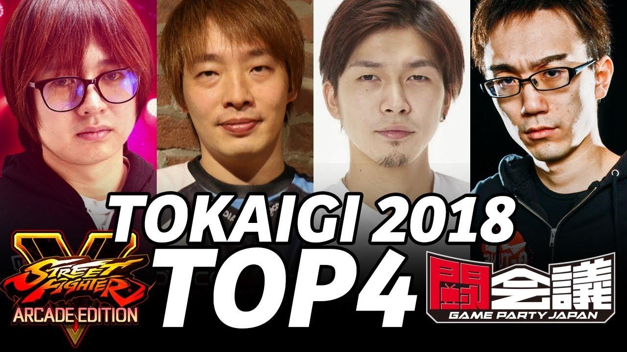 【スト5】TOKAIGI 2018 SFV AE TOP4 (TIMESTAMP) ItaZan Fuudo Gachikun Kazunoko