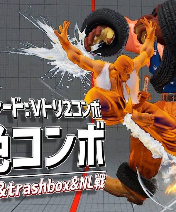 【スト5】VトリⅡコンボ「ガチくん:ラシード」ストーム久保&trashbox&NL戦