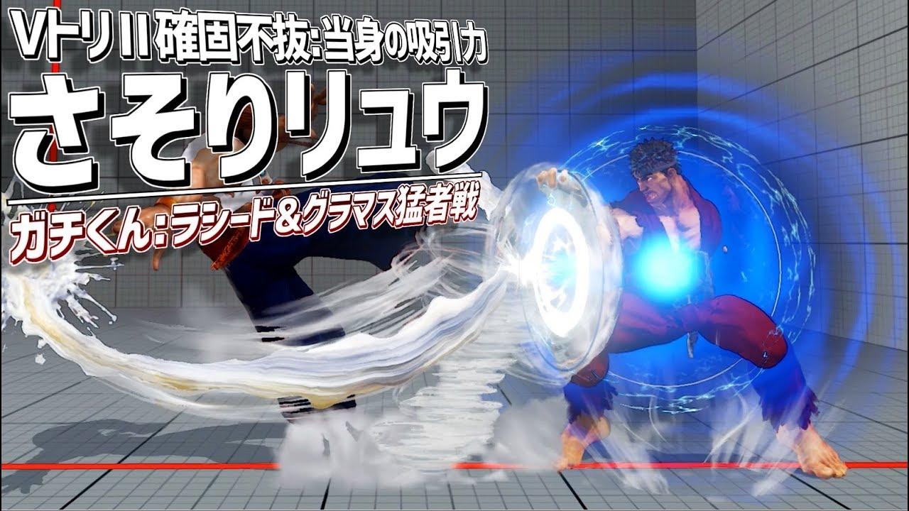 【スト5】VトリⅡ確固不抜:当身の吸引力「さそりリュウ」ガチくん:ラシード&グラマス猛者戦