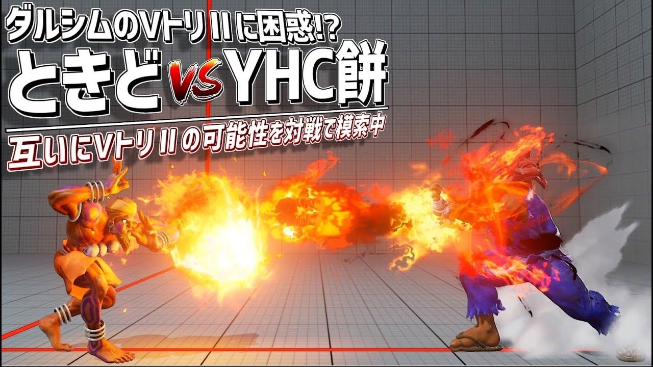 【スト5】【最高画質】ダルシムのVトリⅡに困惑!?「ときど:豪鬼 vs YHC餅:ダルシム」VトリⅡの可能性を対戦で模索中