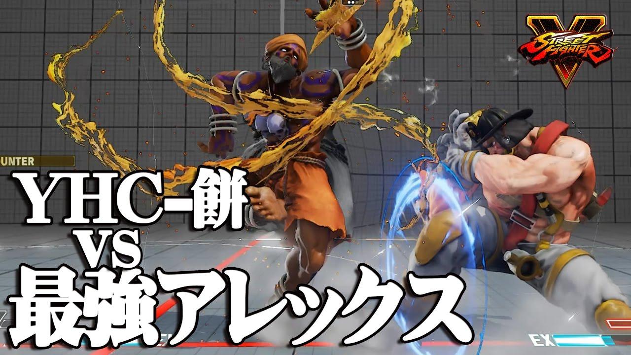 【スト5】「最強ダルシム vs 最強アレックス」 テクニシャン同士の対決 超上級ランクマッチ