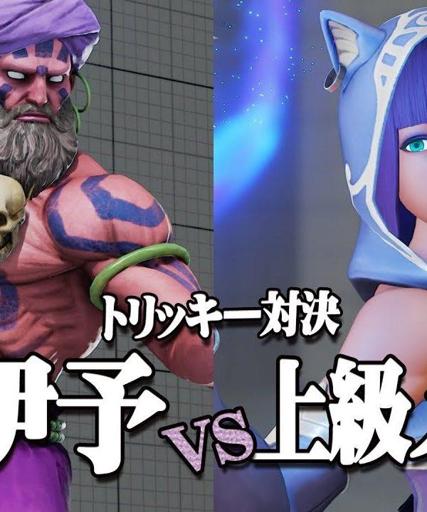 【スト5】伊予 (ダルシム) vs 上級メナト トリッキーキャラ同士の熱戦 激うま 2先勝負 上級対戦