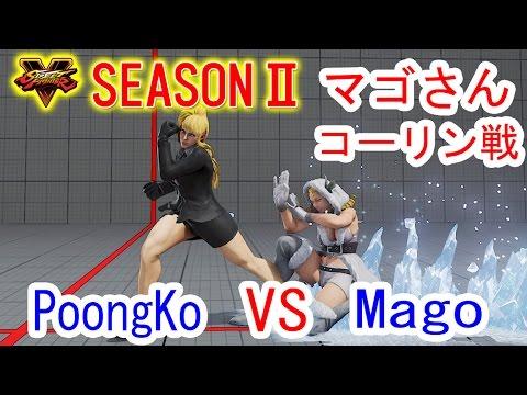 【スト5】ぷ~んこ(コーリン) VS マゴ(かりん) 【マゴさんのマスターコーリン戦】