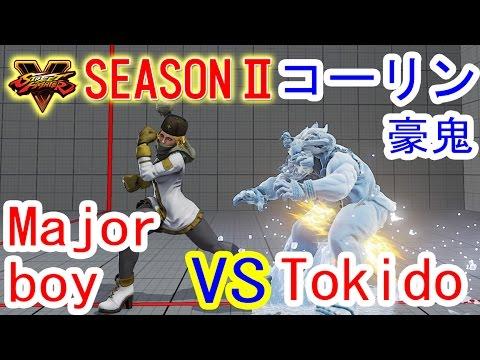【スト5】メジャーボーイ(コーリン)VSときど(豪鬼)【Major boy(Kolin)VS Tokido(Akuma)】