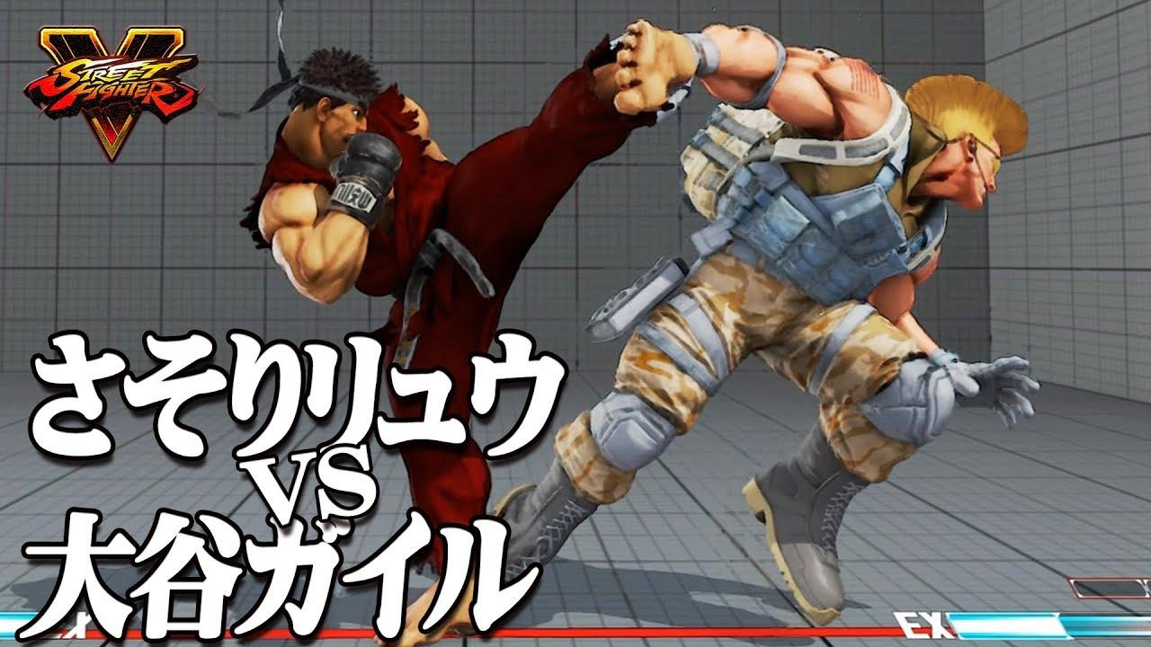 【スト5】さそり (リュウ) vs オオタニ (ガイル) 熱すぎる正義の闘い 2先勝負 上級対戦