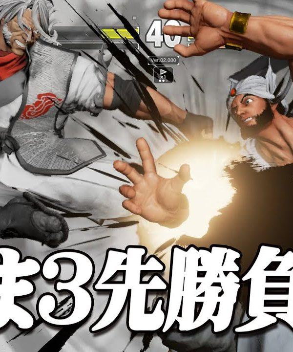 【スト5】極うま対決 メジャーボーイ (是空) vs ガチ君 (ラシード) 凄まじいせめぎ合い 熱イイ対戦 3先勝負 上級対戦