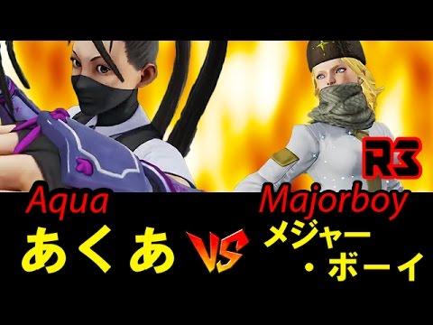 【スト5】あくあ(イブキ) vs メジャーボーイ(コーリン) SF5 IBUKI vs KOLIN R3-321-17