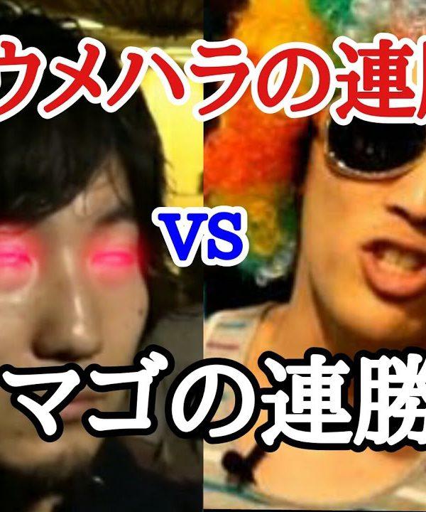 【スト5】ウメハラ vs マゴ 【連勝合戦】
