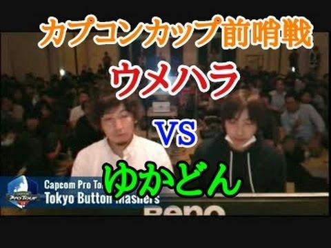 【スト5】カプコンカップ前哨戦ウメハラ VS ゆかどん